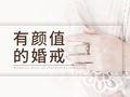 OneSwear梵誓-颜值婚戒定制