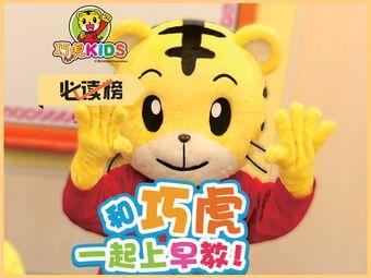 巧虎KIDS(润城第二大道中心)
