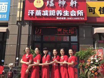 瑤神軒減肥汗蒸養生館(新城春天里店)
