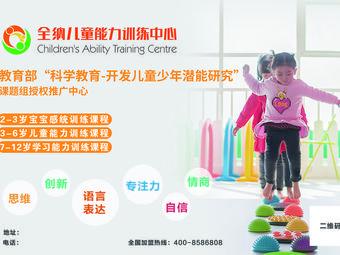 贵阳全纳儿童能力训练中心