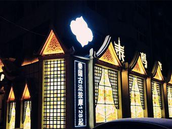 泰玛萨古法养生美体会馆