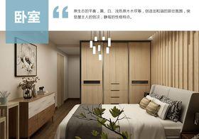 110平米四室两厅宜家风格卧室图