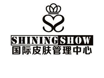 ShiningShow国际皮肤管理中心