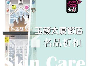 玉颜皮肤管理化妆品体验馆(太原街店)