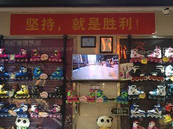 乐秀轮滑(宝龙城市广场店)