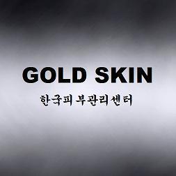 GOLD SKIN 韩国皮肤管理中心
