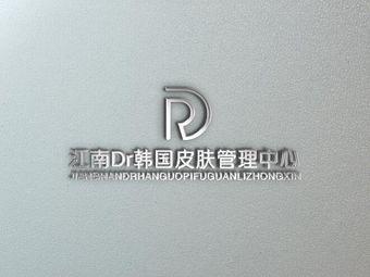江南Dr•轻奢皮肤管理中心(天润店)