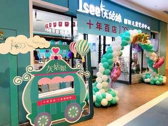 Isee灰姑娘国际儿童艺术中心(邯郸中心)
