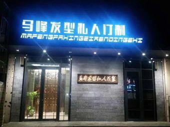 马峰发型私人订制(文化路店)
