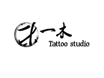 一木刺青纹身(同德广场店)
