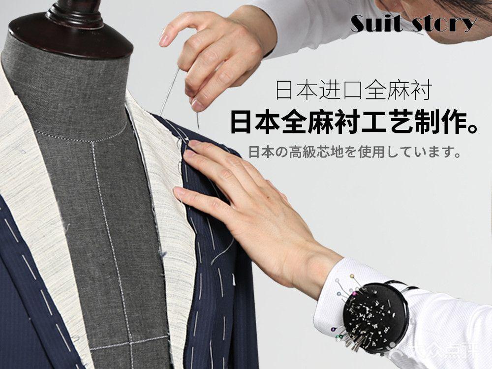 日本suitstory西服礼服定制的图片