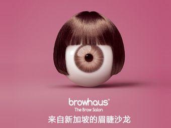 Browhaus眉睫沙龍(環貿iapm商場店)