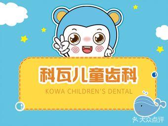 科瓦儿童齿科中心(万象城店)