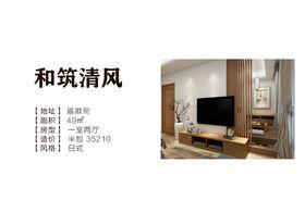 3-5万40平米小户型日式风格客厅装修案例