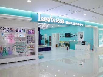 Isee灰姑娘国际儿童艺术中心(燕郊中心)