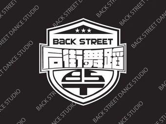 BST后街舞蹈