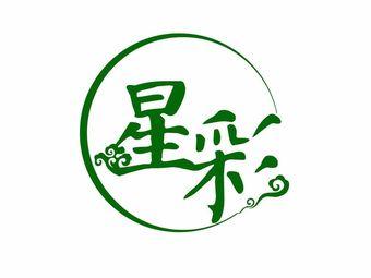 星彩瑜伽(高桥店)