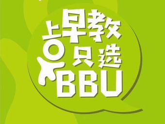 BBunion国际早教中心·艾菁儿童教育中心(建筑路店)