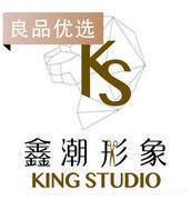King  Studio 鑫潮形象(大学路潮店)