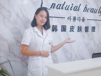 NB韩国皮肤管理中心