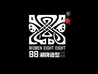 88潮牌美发连锁(蒙妮坦店)