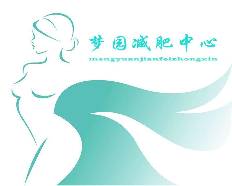 梦园减肥美体美容养生中心