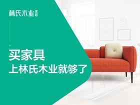 林氏木业家具(南京建邺店)