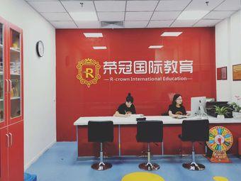 荣冠国际教育(西工校区)
