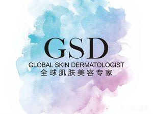 GSD科学美容生活馆