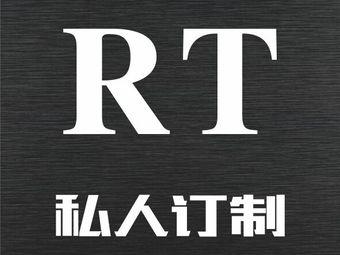 RT私人定制(城西银泰店)