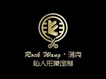 RockWang·洛克形象定制