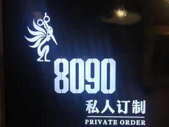 8090私人订制美容美发