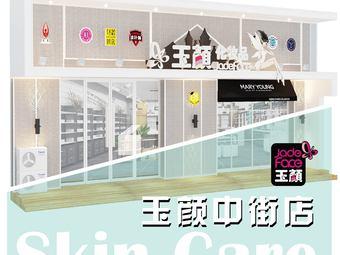 玉颜皮肤管理化妆品体验馆(十一纬路店)