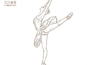 藝彩童馨少兒舞蹈培訓學校(仁恒校區)