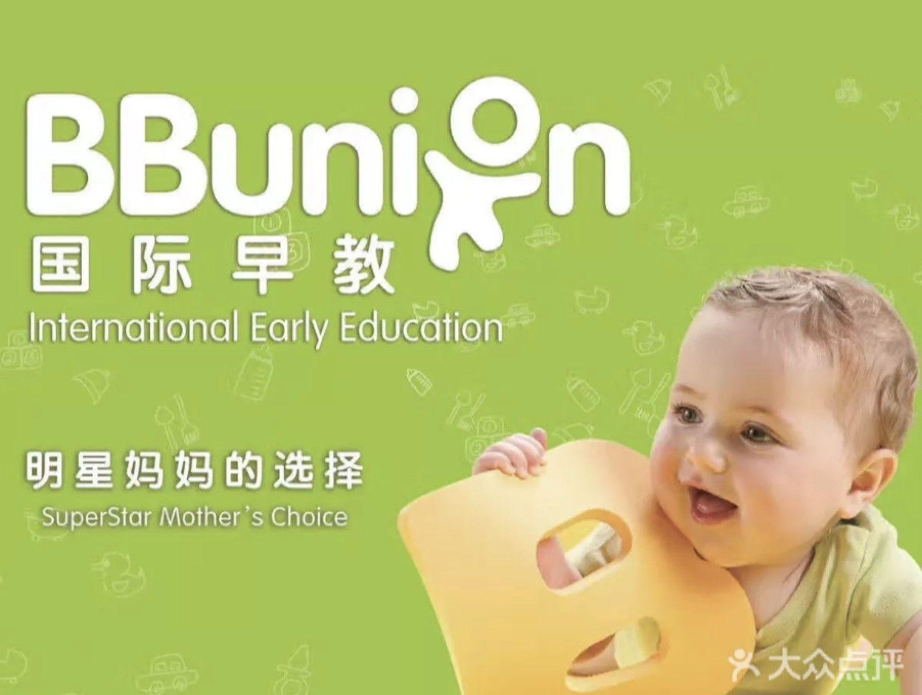 BBunion国际早教(张家港中心)