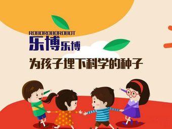 乐博乐博机器人学习中心(太湖新城校区)