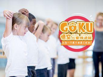 GOKU悟空儿童体适能(八佰伴校区)