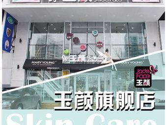 玉颜皮肤管理化妆品体验馆(奉天街旗舰店)