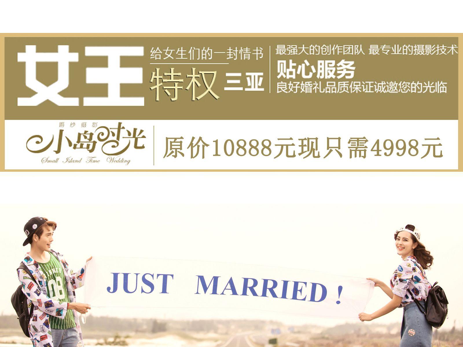 小岛时光婚纱摄影
