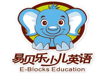 易贝乐国际少儿英语