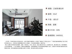 90平米三混搭风格客厅装修效果图