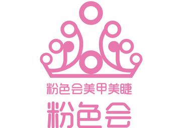 粉色会美甲会所(荷花园店)