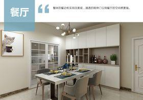 90平米三室两厅现代简约风格餐厅设计图