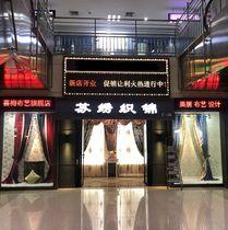 苏绣织锦窗帘软装设计(恒兴文艺广场店)