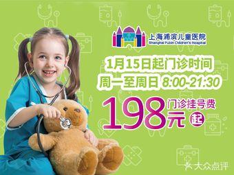 上海儿童医学中心浦滨儿童医院