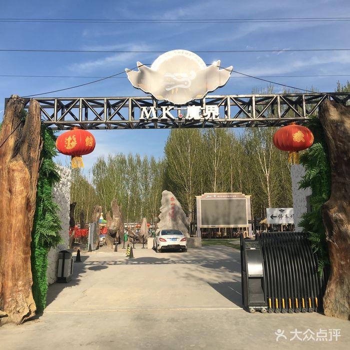 mk魔界爬行动物主题亲子公园图片-北京亲子乐园-大众