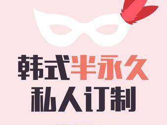 谜秀专业半永久纹眉纹绣美瞳线洗眉(曼哈顿店)