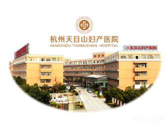 天目山妇产医院