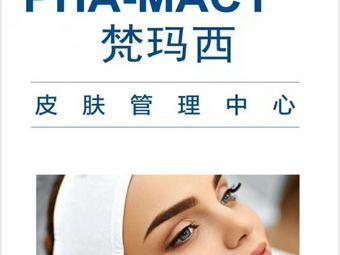 梵玛西皮肤管理中心