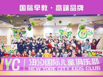 纽约国际儿童俱乐部(芜湖金鹰中心)